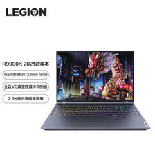 Lenovo 联想 拯救者 R9000K 2021款 16英寸游戏本 16199元