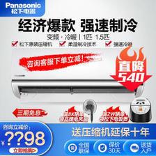 松下(Panasonic) R13KQ30 空调1.5匹  券后2748元