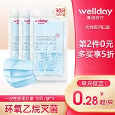 WELLDAY 维德 一次性医用口罩 30只装 9.5元(需买2件,共19元)
