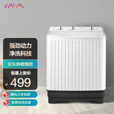 WAHIN 华凌 HP70-1 双缸洗衣机 7公斤 ¥349.3