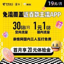 CHINA TELECOM 中国电信 星卡 月租19元 月享定向流量30G 近百款热门APP专属免流