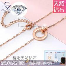 StarEye 星眸 钻石项链-罗马数字双环-合金  券后49元