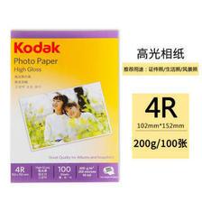 Kodak 柯达 美国柯达Kodak 4R/6英寸 200g高光面照片纸/喷墨打印相片纸/相纸 100张
