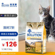 SOLUTION 耐吉斯 新西兰进口成幼猫猫粮1.5kg 羊肉三文鱼配方口味 无谷天然粮