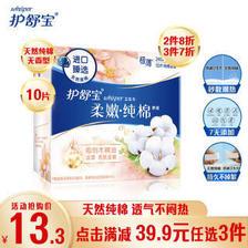 护舒宝(whisper) 日用 天然纯棉 柔嫩型卫生巾 240mm 10片 6.16元(需买3件,共