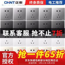 正泰(CHNT) 开关插座面板套餐10a五孔插座86型墙面暗装电源5孔网络空调三