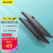 BASEUS 倍思 Adaman充电宝 10000毫安时 PD20W ¥45