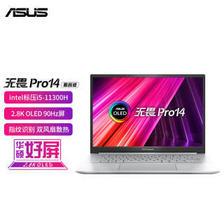5299元 华硕(ASUS) 无畏Pro14 酷睿版 14英寸笔记本电脑(i5-11300H、16GB、512GB)