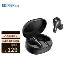 129元 EDIFIER 漫步者 X5 蓝牙耳机