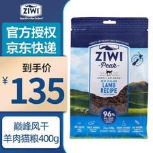ZIWI 滋益巅峰 风干羊肉猫粮 400g ¥108
