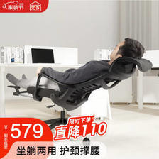 ZIZKAK 支家 160°后仰坐躺两用人体工学椅  券后508元