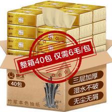 本色 抽纸家用纸巾餐巾纸商用卫生纸批发 40包 20.57元(需买9件,共185.1元)