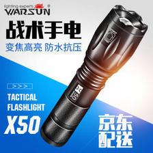 Warsun沃尔森 X50 T6强光变焦手电筒迷你可充电远射超亮探照灯LED户外骑行家用