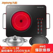 九阳(Joyoung)电陶炉 电磁炉 家用火锅套装 低辐射内外双环 大功率 红外光波