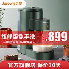 Joyoung 九阳 K2350 豆浆机 ¥799