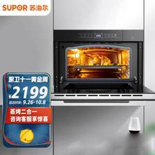 苏泊尔(SUPOR) 电烤箱家用嵌入式蒸烤一体机电蒸箱二合一智能40升蒸烤箱 Z