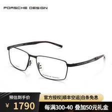 保时捷(PORSCHE DESIGN) 光学近视眼镜架防蓝光超轻纯钛镜框男士商务全框眼
