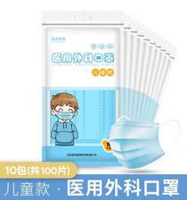 三层防护!蓝湾贝舒 一次性医用外科儿童口罩 100只装 ¥18.9