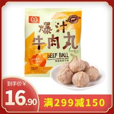 桂冠 爆汁牛肉丸 300g 火锅煲汤 17.8元(需买10件,共178元,需用券)