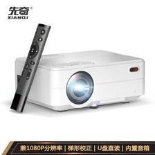 XIANQI 先奇 XQ-13 投影仪 标配版  券后287.2元