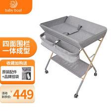 babyboat 贝舟 婴儿尿布护理台 C2可折叠 旗舰款星空灰 ¥439