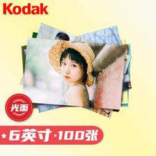 Kodak 柯达 洗照片 照片冲印 洗相片 6英寸100张 光面 冲印相片 手机照片 42元
