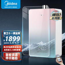 Midea 美的 JSQ30-RX3 燃气热水器 16L 炫彩款 ¥1899