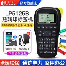 硕方 LP5125B 标签打印机 119元(需买3件,共357元)
