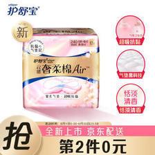 护舒宝(whisper) Whisper)云感奢柔棉气垫卫生巾240mm 日用12片 有香型 8.82元(