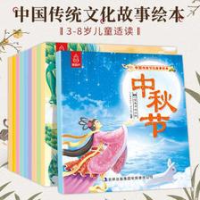 元宵节绘本《中国传统节日绘本系列》10册  券后9.9元包邮
