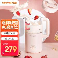 九阳(Joyoung) 迷你豆浆机家用小型新款破壁全自动免过滤单人旗舰店官网D5