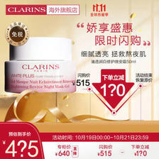 PLUS会员:娇韵诗(CLARINS) 清透润白淡化黑色素修护晚安霜睡眠面膜 50ml 339.