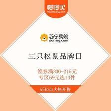 5日、促销活动:苏宁 三只松鼠品牌日 领券满300-215元 专区69元任选选13件