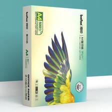 PLUS会员:befon 得印 高品质80g A4 复印纸 500张/包 多功能学生办公用纸 打印纸