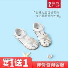 京东PLUS会员:TARANIS 泰兰尼斯 女童凉鞋  券后139元