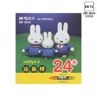 M&G 晨光 MF9013 米菲系列蜡笔套装 24支/盒 ¥6.17