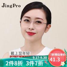 JingPro 镜邦 时尚粉色金属半框防蓝光时尚老花镜 妈妈的最爱 美的不像老花