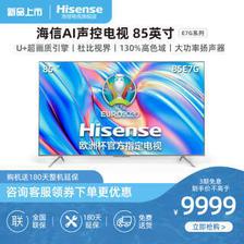 海信(Hisense) 电视 85E7G 85英寸U+超画质4K超薄全面屏130%色域客厅巨幕 旗舰