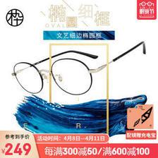 木九十新品眼镜 椭圆形前圈搭配金胶镜腿 经典造型时尚演绎 男女镜架 MJ102F