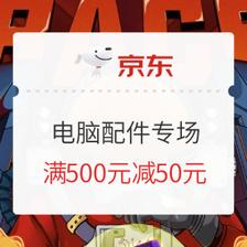 促销活动: 京东 DIY装机 电脑配件专场 满500元减50元