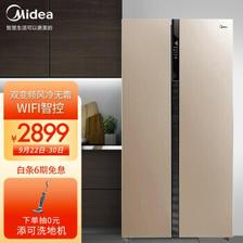 Midea 美的 BCD-535WKPZM(E) 对开门冰箱 535L ¥2699