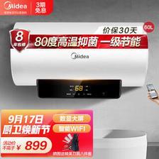 美的(Midea) F6021-X1(S) 电热水器 60升 858元包邮(双重优惠)