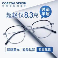 Coastal Vision 镜宴 镜宴 2020新款超轻纯钛镜框cvo4014 BK-黑色 镜框+0元配镜宴1.56