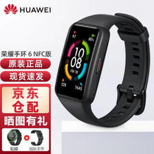 HONOR 荣耀 华为荣耀手环6智能手表穿戴运动跑步手环  券后264元