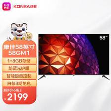 康佳(KONKA) 58英寸电视 58GM1 1+8GB内存人工智能语音 教育防蓝光护眼液晶平
