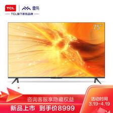 FFALCON 雷鸟 75R645C 液晶电视 75英寸 4K 8699元包邮(限100名)