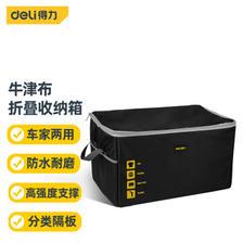 deli 得力 大号汽车后备箱车载折叠收纳箱50L ¥77.24