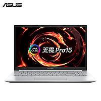 ASUS 华硕 无畏Pro15 锐龙版 15.6英寸笔记本电脑(R7-5800H、16GB、512GB、RTX3050)