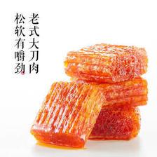 WeiLong 卫龙 大刀肉辣条 200g  券后9.9元包邮