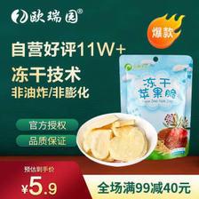 Orientland 欧瑞园 冻干苹果脆 13g 5.9元(需买10件,共59元)